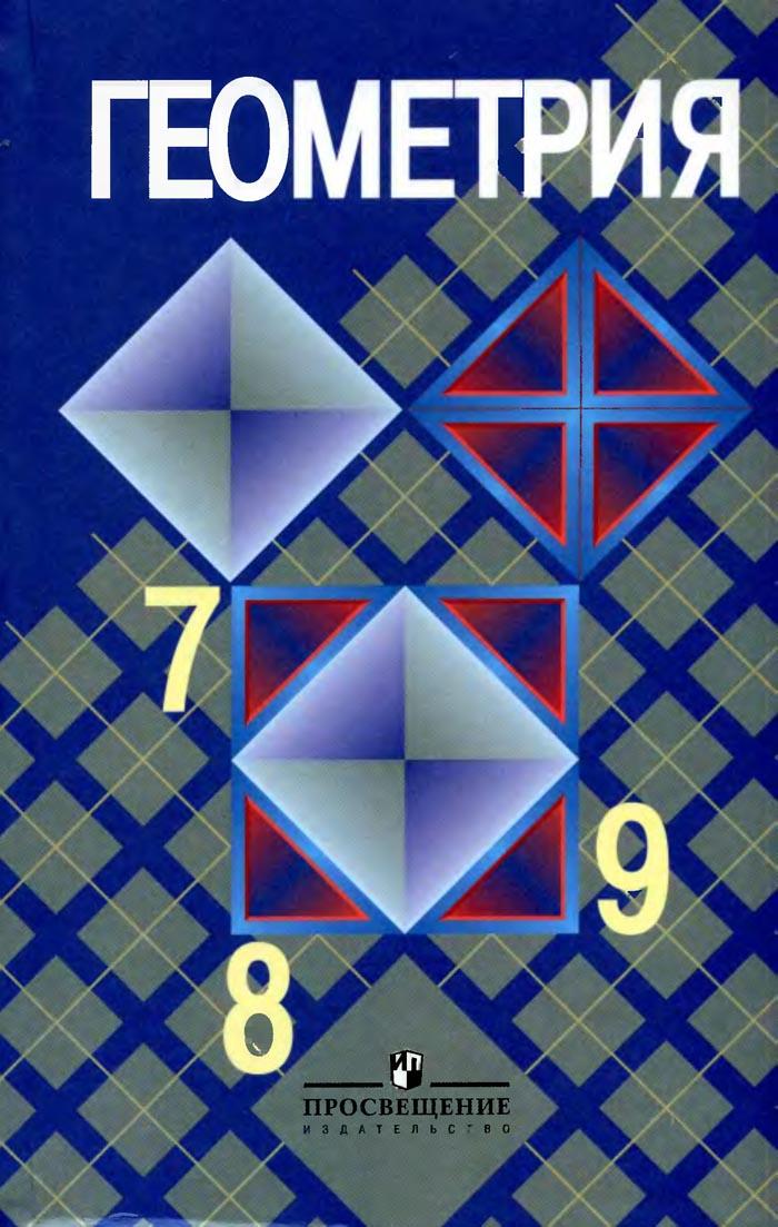 Геометрия 7-9 класс погорелов а. В. Скачать бесплатно pdf.